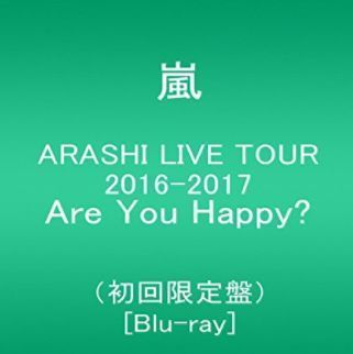 ARASHI LIVE TOUR 2016-2017 Are You Happy(初回限定盤) [Blu-ray].JPG
