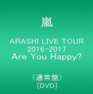 ARASHI LIVE TOUR 2016-2017 Are You Happy(通常盤) [DVD].JPG