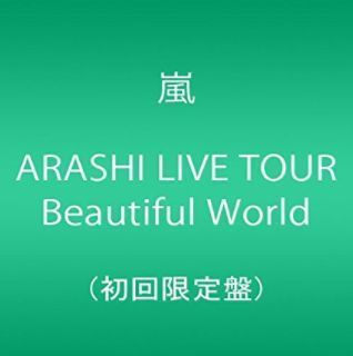 ARASHI LIVE TOUR Beautiful World(初回限定盤) [DVD].JPG