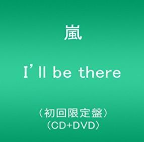 I'll be there(初回限定盤)(DVD付) Single, Limited Edition.JPG
