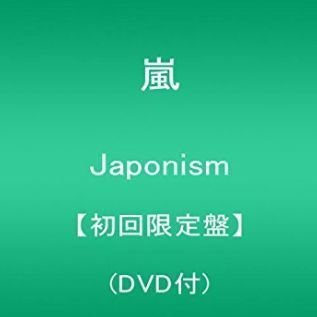 Japonism【初回限定盤】(DVD付) Limited Edition, CD+DVD.JPG